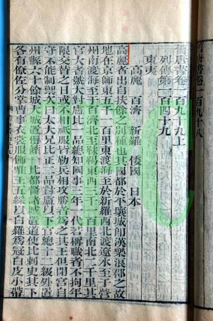 旧唐書の写真なら、ストックフォ...